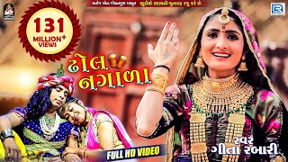GEETA RABARI - Superhit Song | Dhol Nagada | Full Video | ઢોલ નગાળા | RDC Gujarati