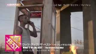 『ワッツ・アップ!ザ・ベスト~ザ・グレイテストR&Bヒッツ!』紹介映像