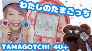 わたしのオシャレなたまごっち♡!!【TAMAGOTCHI 4U+】 thumbnail