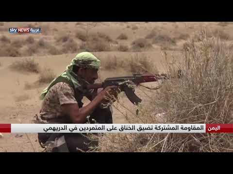 المقاومة المشتركة تواصل حصار الحوثيين داخل مركز مديرية الدريهمي  - نشر قبل 52 دقيقة