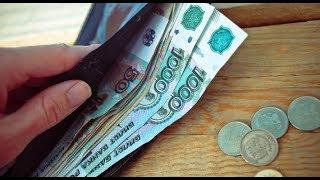 МРОТ поднимут на 144 рубля в 2019 году
