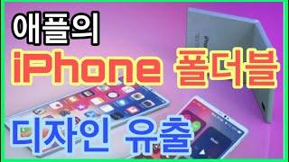 애플의 폴더블 스마트폰 디자인 유출