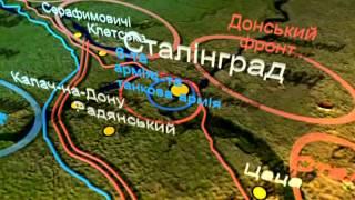 Історія України.Друга Світова війна.Частина 3-тя