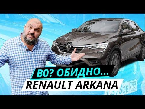 Что стоит за красивой оберткой? Renault Arkana | Наши тесты