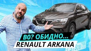 Недостатки Renault Arkana 2019