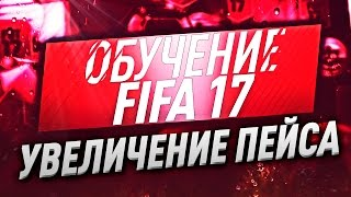 УВЕЛИЧЕНИЕ СКОРОСТИ БЕГА FIFA 17 | ОБУЧЕНИЕ FIFA 17