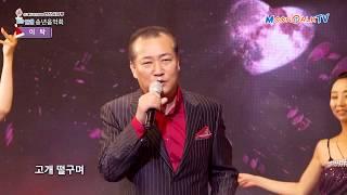 가수 이  탁 - 그 사람 (대한가수협회 2019년 1…