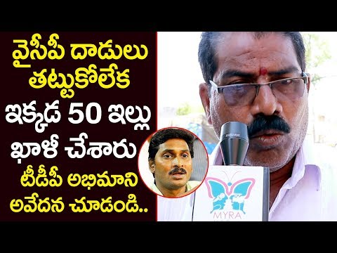 common-people-agitation-on-ycp-government-|-public-opinion-|-myra-media