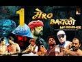 Mero Badlo Full Rajasthani Movie 2017 Mahendra Gaur Murari Lal Pareek
