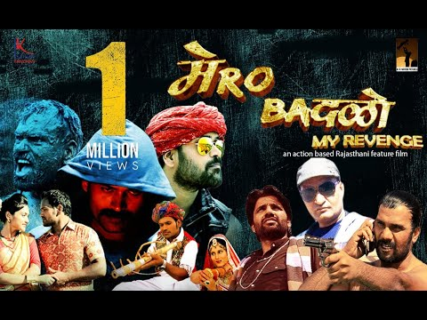 Mero Badlo Full Rajasthani Movie 2017 | Mahendra Gaur | Murari lal Pareek