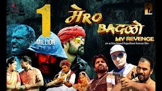 Mero Badlo Full Rajasthani Movie 2017 , Mahendra Gaur , Murari Lal Pareek