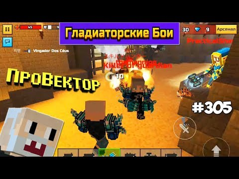 Pixel Gun 3D - Гладиаторские Бои 👊 (305 серия)