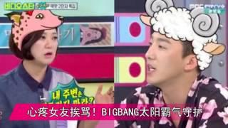 @TV韩国动态:Bigbang太阳的哥哥出演某节目,曝光太阳对女友闵孝琳的呵护…