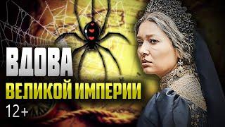 """Вдова государства""/""The widow of the state""(Kösem Sultan).Трейлер/trailer"
