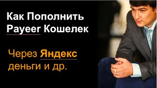 Как Пополнить Payeer Кошелек через Яндекс и др. системы