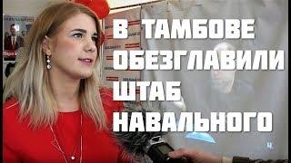 В канун акции 5 мая в Тамбове снова обезглавили штаб Навального