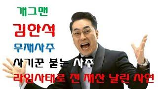 개그맨 김한석 라임펀드 전 재산 날린 안타까운 사연 운이 나쁠때는 움직이지 마라.