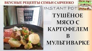 Тушёное мясо с картофелем в мультиварке Instant pot рецепты Савченко