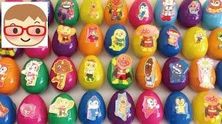 アンパンマンのおもちゃ サプライズエッグ Anpanman Surprise egg