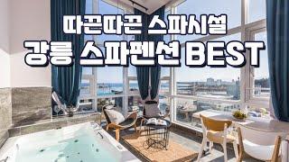 프라이빗 강릉 스파펜션 BEST3✨강릉 오션뷰와 따끈따…