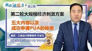 [三角税务专区-美税牛人] 第二轮大规模经济刺激方案的五大内容以及成功申请PUA的秘密