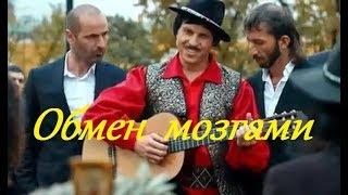 Веселая молодежная комедия 2016  ОБМЕН МОЗГАМИ  Русские комедии 2016 Комедии с Реввой