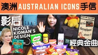 必買【澳洲手信】派同事同學| 零食Icons推介(中字) ✿澳洲旅遊拌手禮