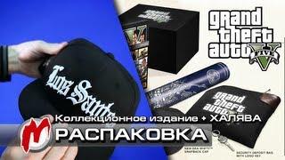 Grand Theft Auto 5 Распаковка Коллекционное издание халява