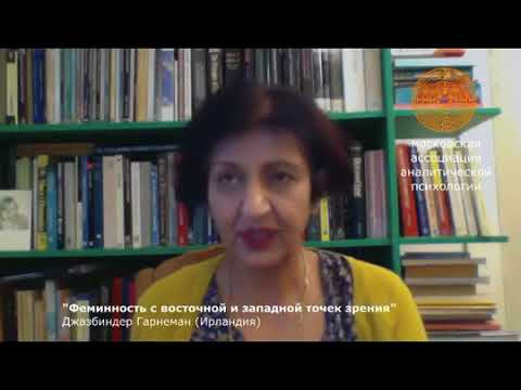 Moscow Association of Analytical Psychology - Lecture on The Feminine
