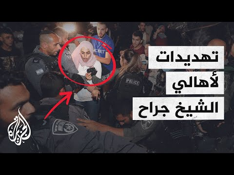 أهالي الشيخ جراح يناشدون المجتمع الدولي بالتدخل لفك الحصار عن الحي  - نشر قبل 7 ساعة