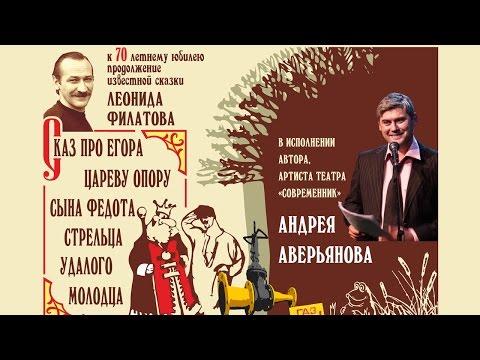 Сказ про Федота стрельца. (украинская версия)