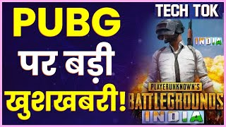 PUBG Mobile India Release, Launch Date on Play Store?  PUBG Launch News   PUBG Fake Download Link