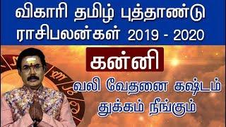 கன்னி விகாரி தமிழ் புத்தாண்டு பலன்கள் 2019 2020 Kanni Vikari tamil puthandu rasi palan 2019
