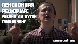 Пенсионная реформа: Убедил ли Путин тамбовчан?