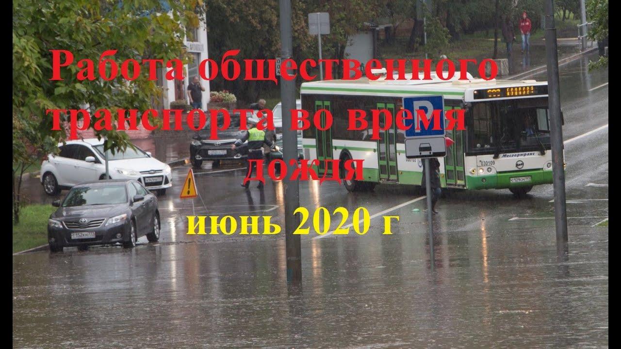 Работа ГУП МОСГОРТРАНС во время июньского дождя