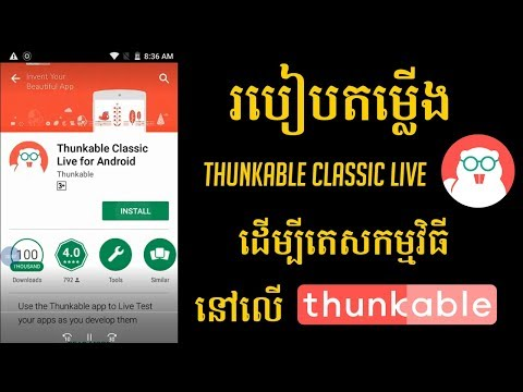 How to download Thunkable classic live for android app Khmer
