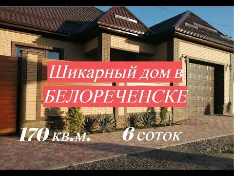 ШИКАРНЫЙ ДОМ!!!/Белореченск Краснодарский край/ Цена 6 млн. 100 т.р./