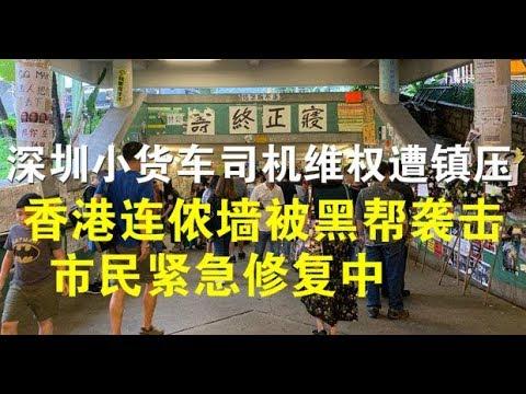 突发视频:深圳小货车司机维权遭镇压、香港连侬墙被黑帮袭击市民紧急修复中(7/19)