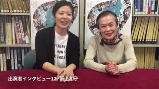 『安楽病棟』出演者インタビュー12/阪上和子 いよいよ6月22日より始ま...
