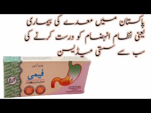 Tablets femme(famotidine BP 40mg)uses side effects details in Urdu and Hindi