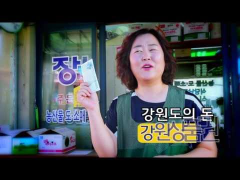 강원상품권 홍보영상