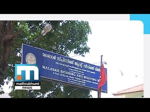At Thiruvannur Cotton Mills, Product Left Unsold  Mathrubhumi News