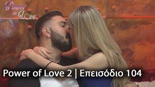 Power of Love 2 | Επεισόδιο 104
