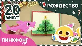 Поделки Рождества для детей Рождество Ручные работы для детей Пинкфонг песни для детей