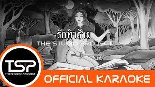THE STUDIO PROJECT - รักทำร้าย [Karaoke คาราโอเกะ]