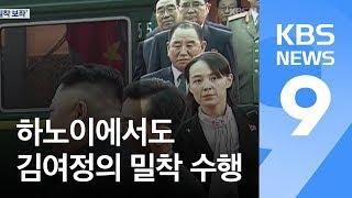 오빠 재떨이까지 챙기는 김여정 '밀착 보좌'…현송월도 동행 / KBS뉴스(News)