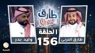 برنامج طارق شو الحلقة 156 - ضيف الحلقة وليد بدر
