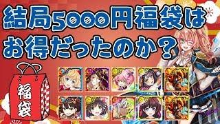 【黒猫のウィズ】結局「5000円福袋」はお得だったのかを振り返って考える【実況】