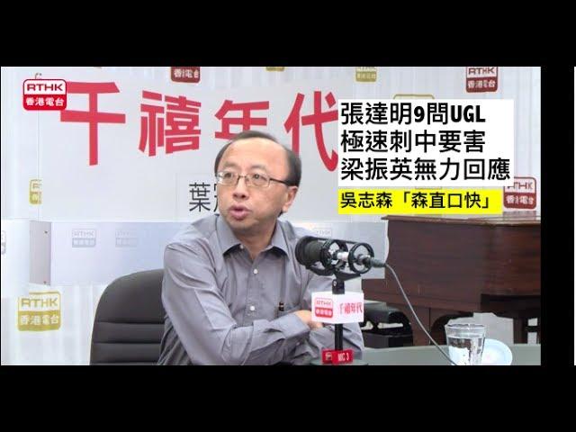 張達明9問UGL,極速刺中要害,梁振英無力回應