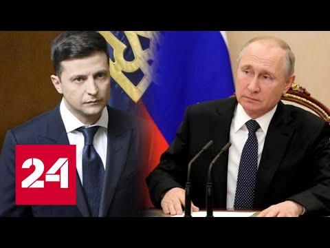 Зеленский рассказал об отношениях с Путиным. 60 минут от 12.02.20